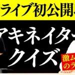 【初】霜降り明星の単独ライブで公開収録!! 観客参加型アキネイタークイズ!! まさかの難問に大苦戦!?【霜降り明星】