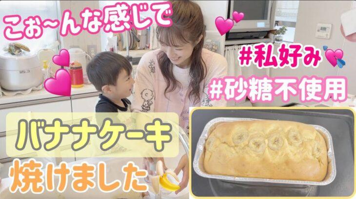 【砂糖不使用】完熟したバナナで私好みのバナナケーキ作ったよ