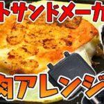 【料理】挟むのはパンでなく鶏肉!?鶏肉でホットサンドアレンジ!!