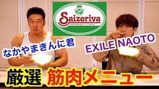 【サイゼリヤ】ボディビルダーとダンサーが最新の筋肉メニューを選ぶ。低脂肪で筋肉付けるならこれを食べて。