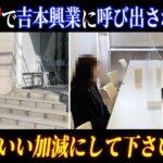 """【緊急動画】""""あの件""""で吉本興業に呼び出されました"""