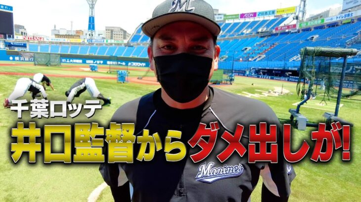 【井口監督からダメ出しが🔥】カジーがまたやらかした!貴ちゃんスポーツ2021(2021年6月7日配信編)