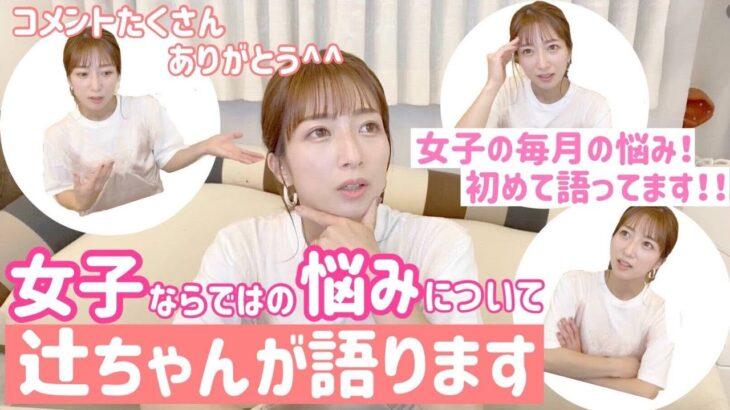 【みんなの悩みはやっぱアレ!】女子ならではの悩みについて辻ちゃんが語ります!!!