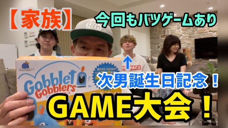 【家族】ゲーム大会!次男誕生日記念👏