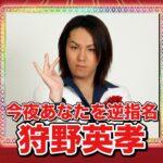 【検証】狩野英孝は爆笑レッドカーペット芸人のギャグをおぼえてる?