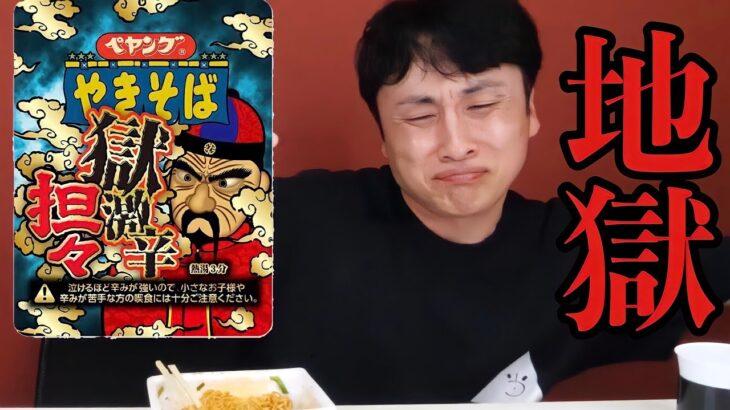 児嶋もペヤング獄激辛坦々食べたら、なんか変なの出た!!