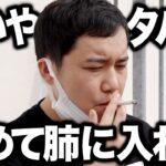 【初】せいやがタバコを肺に入れてみます【霜降り明星】