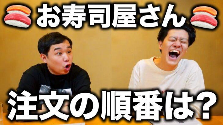【寿司】マグロ好きせいやが怒涛の注文! 粗品が父から受けた教えとは?【霜降り明星】