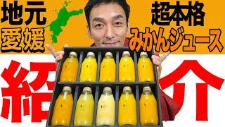 草彅剛の地元・愛媛の特産品!超本格みかんジュース10種類がすごすきた!!