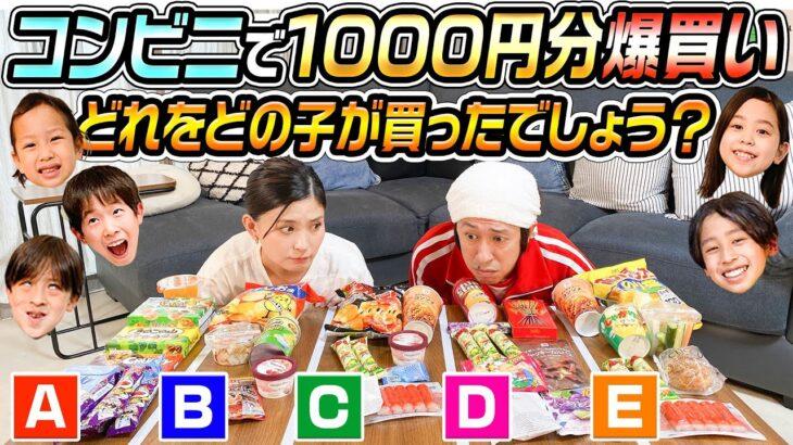 【まさか涙を流す展開に…】子ども達がそれぞれコンビニで1000円分爆買い!どれをどの子が買ったでしょう?