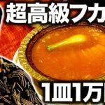 せいやの奢りで超高級中華!! 1皿1万円の超高級巨大フカヒレ登場!【霜降り明星】