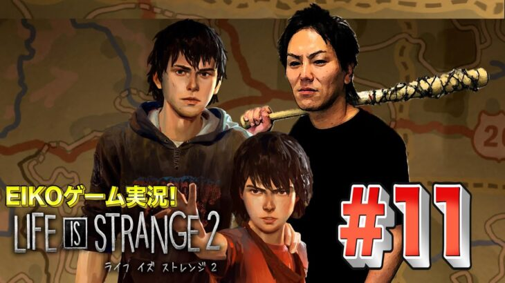 【#11】EIKOがライフイズストレンジ2を生配信!【ゲーム実況】