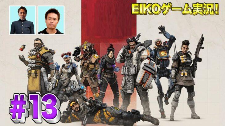 【#13】EIKOが品川さんとAPEXを生配信!【ゲーム実況】