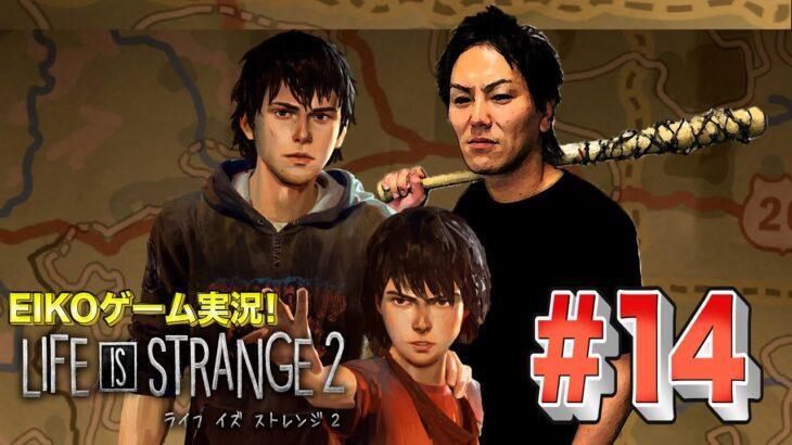 【#14】EIKOがライフイズストレンジ2を生配信!【ゲーム実況】