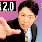 【転職2.0①】自分の強みを見つけて一番輝ける場所で働こう(Career Change 2.0)