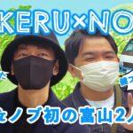 佐藤健×千鳥・ノブ 初の富山2人旅! #1