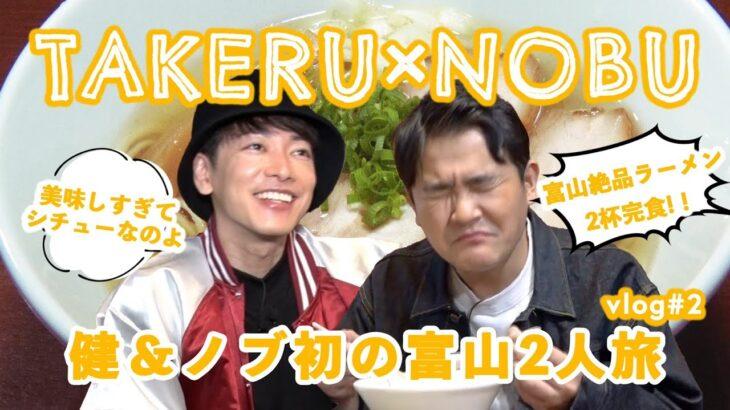 佐藤健×千鳥・ノブ 初の富山2人旅! #2