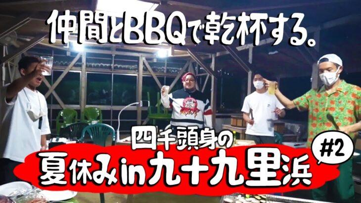 【#2】九十九里浜でBBQ!! 酔っぱらった後藤都築がエンジン全開に!?【オフ旅】