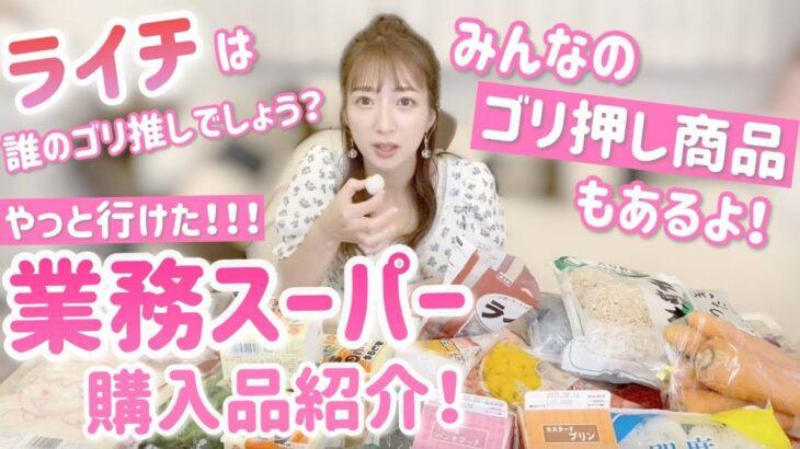 【袋3つ分】大好きな業務スーパー購入品紹介!【ゴリ推しアリ】