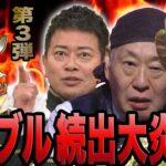 【異種格闘料理対決】ガチ5分料理&究極の丼バトル【有頂天レストラン♯3】Cooking Battle Show