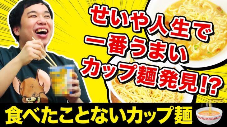 【ラーメン】せいや食べたことないカップ麺4種を食べる!! 人生で一番美味いカップ麺に出会う!!【霜降り明星】
