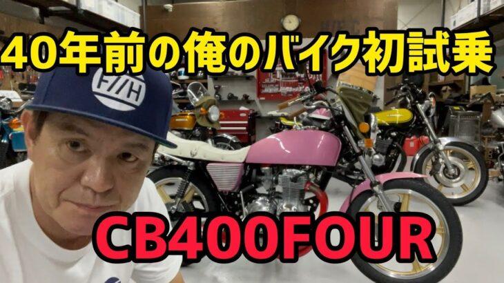 【試乗】40年前の俺のバイク初試乗!