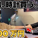児嶋48歳、人生初の高級時計をみに銀座へ行ってきた!
