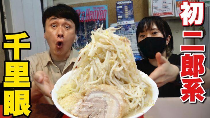 児嶋一哉49歳、初めての二郎系ラーメンで幸せになりました。