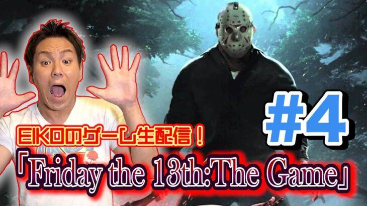 【#4】EIKOがゲーム生配信!ジェイソンから逃げ切れるか!!【Friday The 13th The Game】