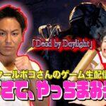 【#80】EIKOがクールポコさんとデッドバイデイライトを生配信!【ゲーム実況】