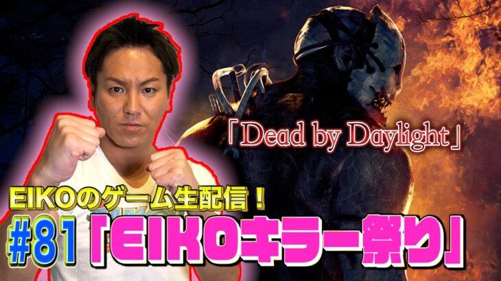 【#81】EIKOがデッドバイデイライトを生配信!【ゲーム実況】