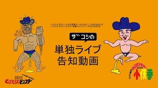 ザコシの単独ライブ告知動画【8/7と8/8】【配信チケット販売中】【グッズも販売中】