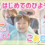 【こあログ8】幸空初めての美容院でチョキチョキカット!【緊張気味なこあw】