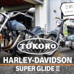 90/250/2000cc!? 所さんのカスタム・ハーレー / HARLEY-DAVIDSON  SUPER GLIDE Ⅲ