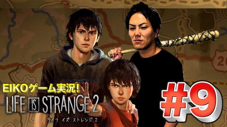 【#9】EIKOがライフイズストレンジ2を生配信!【ゲーム実況】
