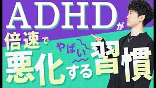 ADHDが倍速で悪化するやばい習慣