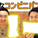 【パン】かまいたち山内・濱家がコンビニパンBEST5を発表!