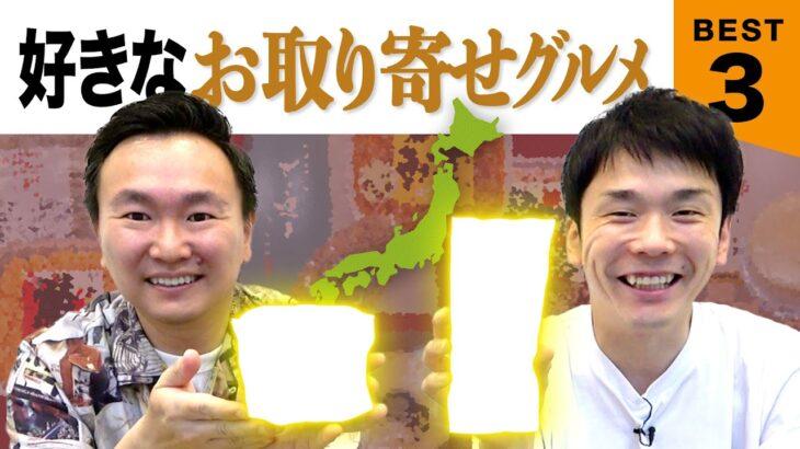 【お取り寄せ】かまいたち山内・濱家がお取り寄せグルメBEST3を発表!
