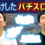 【パチスロ大惨敗】かまいたち山内・濱家が大負けしたパチスロBEST3を発表!