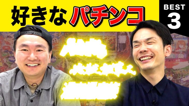 【パチンコ】かまいたち山内・濱家がパチンコBEST3を発表!