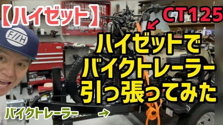 【ハイゼット】CT125をバイクトレーラーに載せ運んでみた!