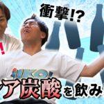 EIKOが激レア炭酸を飲み比べるぜ!!