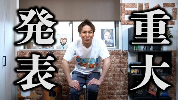 EIKOより超重大発表があります!!