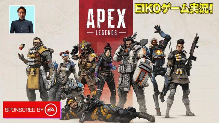 EIKOがAPEXを特別生配信! Sponsored by EA