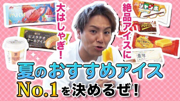 EIKOが夏のおすすめアイスNo.1を決めるぜ!!