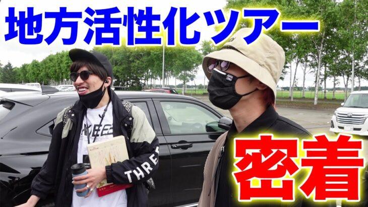 【密着】EXITが北海道をブチ上げる!りんたろーのカバンからまさかのブツが⁉︎
