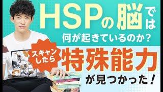 HSPの脳の中では何が起きているのか→スキャンしたら特殊能力が見つかった