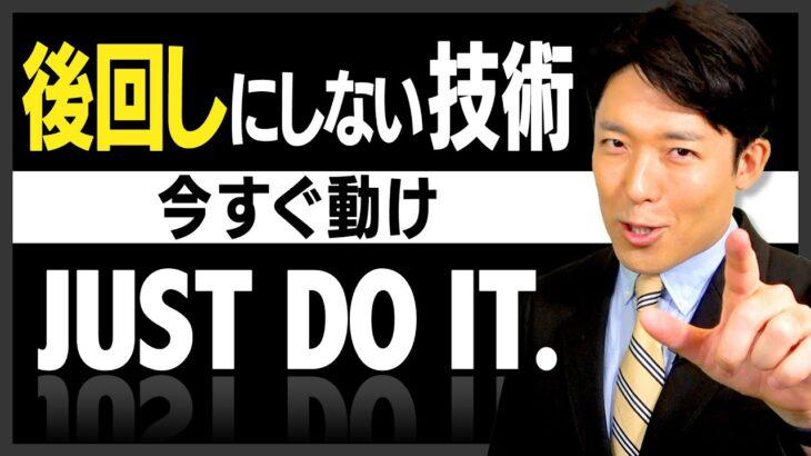 【後回しにしない技術】すぐやる人は成功者になれる(How to Stop Procrastinating)