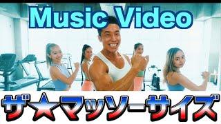 【MV】なかやまきんに君、ついにアーティストデビューです。