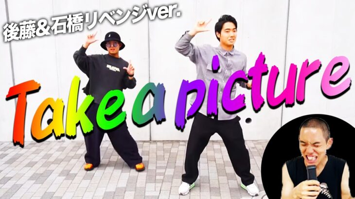 NiziU「Take a picture」を踊ってみた、四千頭身が再挑戦!【KPOP IN PUBLIC ONE TAKE】 Dance cover by comedian from Japan